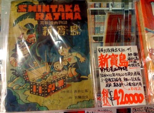 Shin takajima