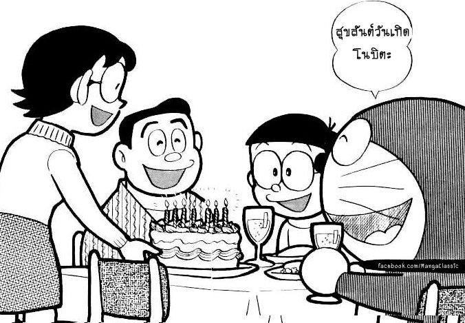 สุขสันต์วันเกิดโนบิตะ