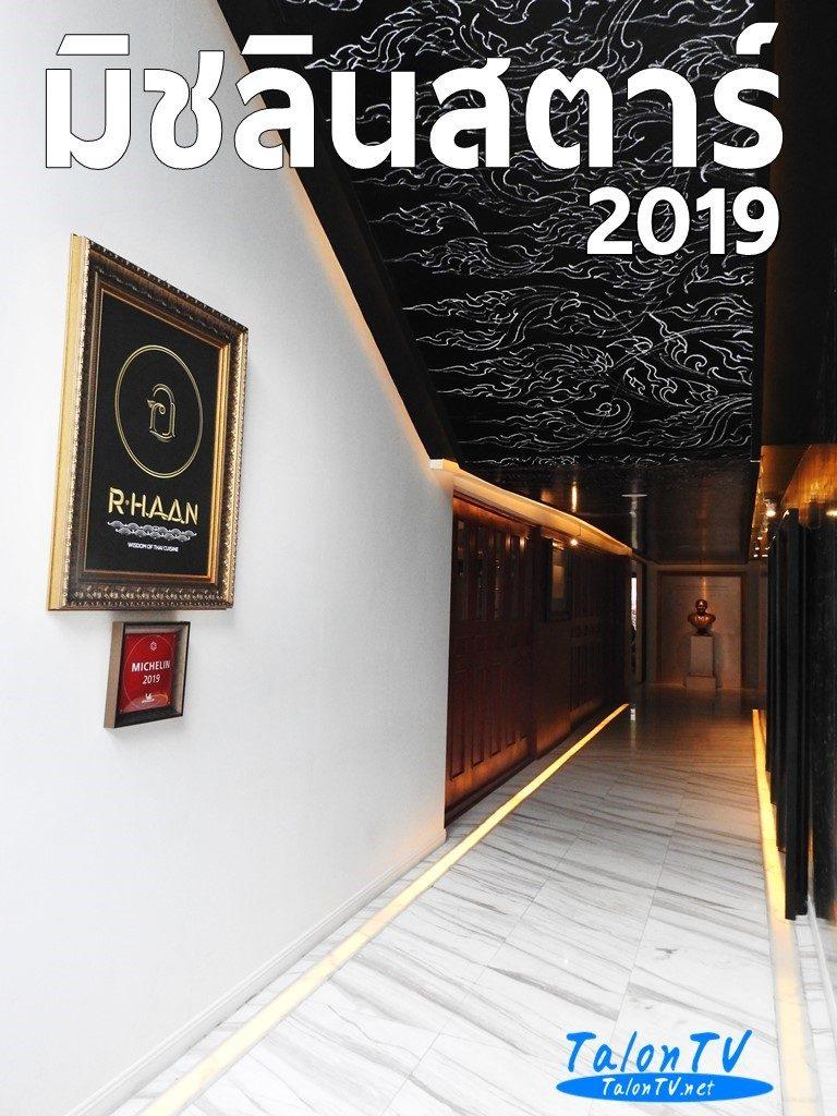 มิชลินสตาร์ 2019